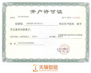 天壤智能OCR-开户许可证
