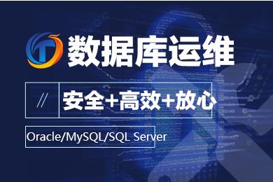 Oracle/MySQL/SQL server数据库代运维|月度巡检|维保外包服务