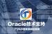 ORACLE数据库安装维护/故障排错/补丁修复/升级迁移/<em>性能</em><em>优化</em>/技术支持按次服务