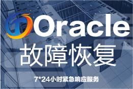 Oracle数据库故障恢复/断电启动异常/数据文件损坏恢复/性能优化//DG双机RAC集群安装维护服务