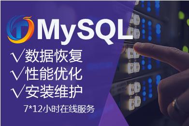 SQL Server MySQL数据误操作被黑无备份无日志找回恢复服务