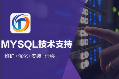MySQL数据库误删数据恢复|被黑无备份无日志紧急恢复服务