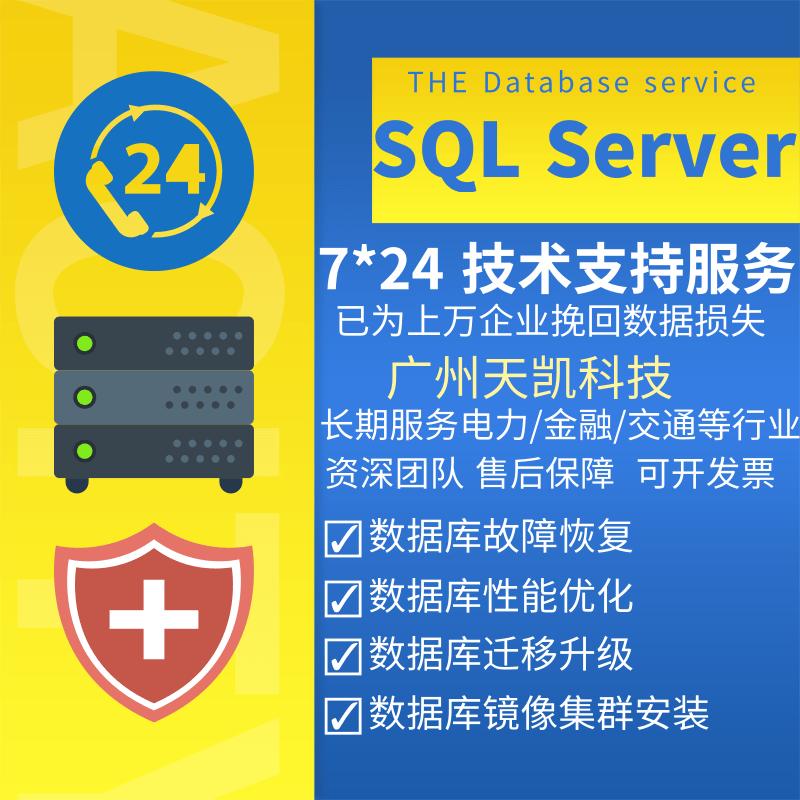 SQL Server数据库安装双机集群部署/故障排查/性能优化/误操作恢复/迁移升级维护服务