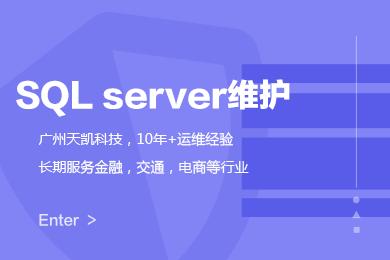 SQL Server数据库维护/安装升级/故障排查/数据迁移/性能优化/紧急救援服务