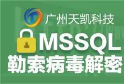 SQL Server数据库误删恢复|勒索病毒解密恢复||集群安装|故障排查|性能优化|代运维服务