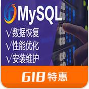 MySQL数据库误删恢复|性能优化|故障排查|数据迁移|主从安装集群部署|包年代运维服务