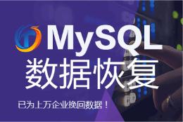 MySQL数据库误删恢复|勒索病毒恢复|宝塔误删库恢复|ibd文件损坏恢复|性能优化|各种故障修复|包年代运维服务