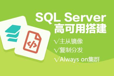SQL Server安装升级|补丁修复|镜像同步复制分发|Alwayson集群搭建服务