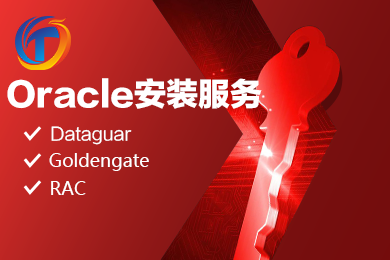 Oracle数据库dataguard/goldengate安装复制同步RAC集群安装部署服务