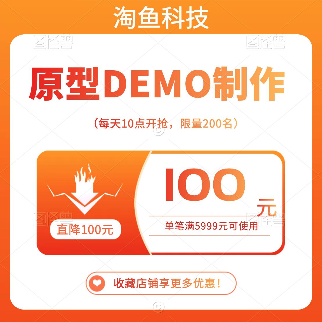 原型设计demo需求梳理功能方案