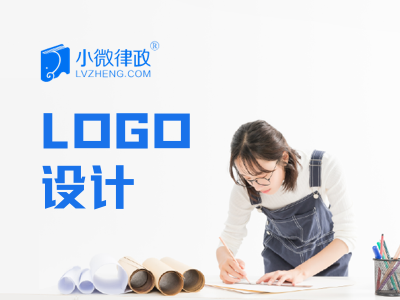 LOGO设计(高级设计师,2套,3次/设计总监,4套,8次)