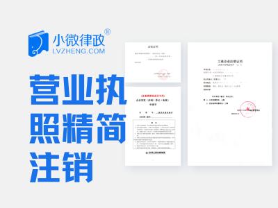 北京企业营业执照精简注销