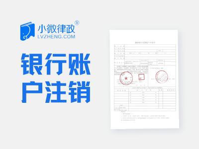 北京企业银行账户注销