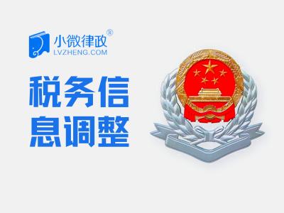 北京企业税务信息调整
