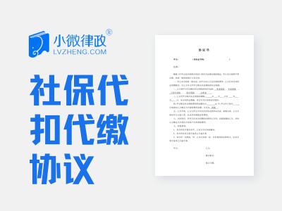 北京社保代扣代缴协议