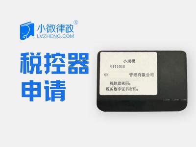北京税控器申请