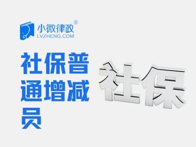 北京社保普通增减员
