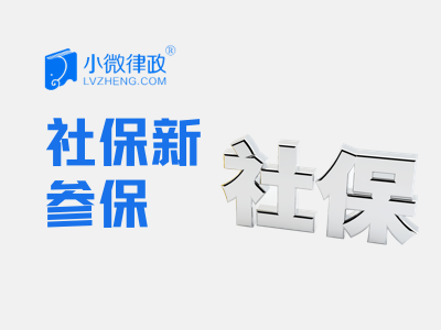 北京企业社保新参保