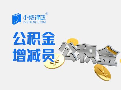 北京企业公积金普通增减员