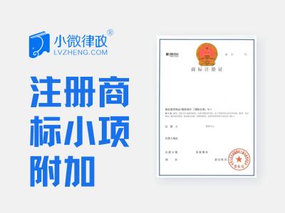北京注册商标小项附加