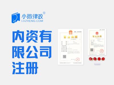 北京内资有限公司注册(不含地址)