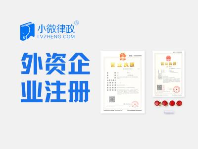 北京外资企业注册(不含地址)