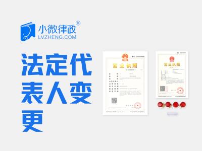 北京企业法定代表人变更