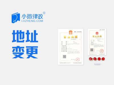 北京企业地址变更/住所变更