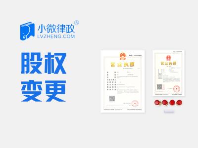 北京企业股权变更/股份变更/股东变更