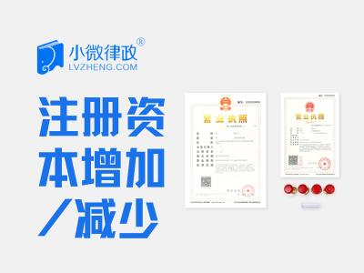 北京企业注册资本增加/减少