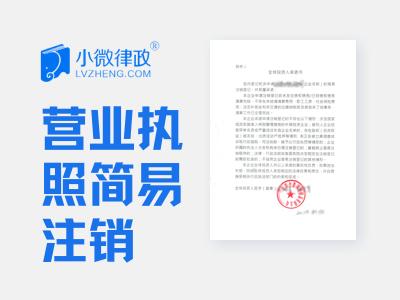 北京企业营业执照简易注销