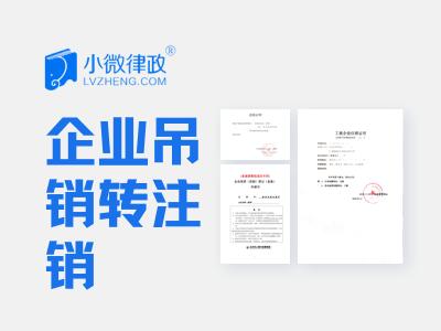 北京企业吊销转注销