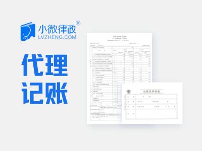 北京企业代理记账/小规模纳税人代理记账/一般纳税人代理记账