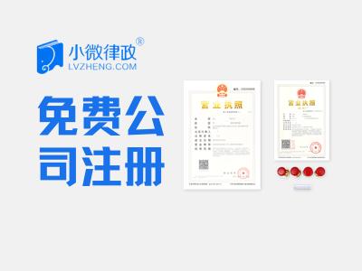 北京企业公司注册/变更咨询