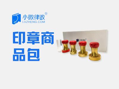 企业印章服务/印章商品包/刻章商品包