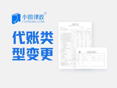 北京内资企业代账类型变更