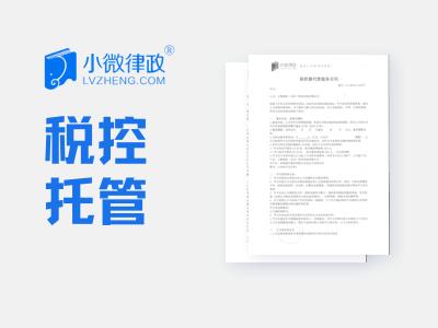 北京企业税务托管