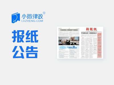 北京企业报纸公告