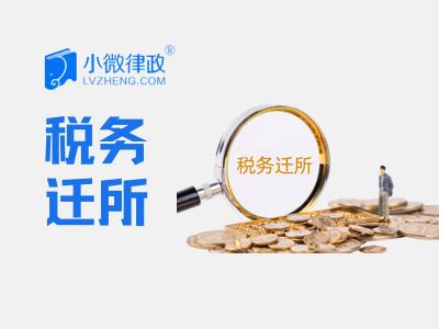 北京企业税务迁所