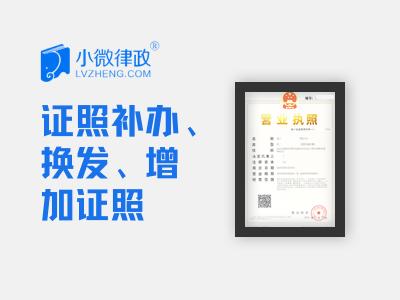 北京证照补发、换发、增加证照