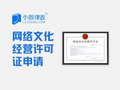 北京网络文化经营许可证申请