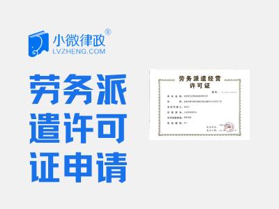 北京企业劳务派遣许可证申请