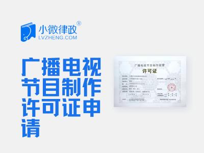 北京广播电视节目制作许可证申请
