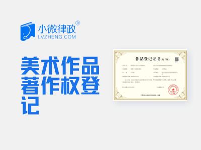 北京美术作品著作权登记