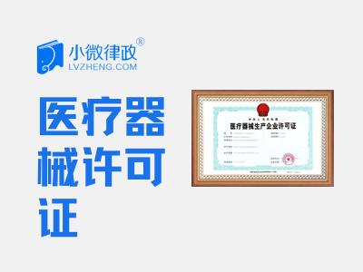 北京医疗器械许可证/二类/三类