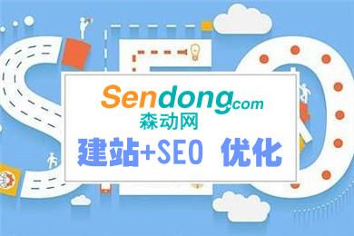 【建站+优化一条龙】营销网站建设/网站优化/SEO优化推广/关键词优化排名