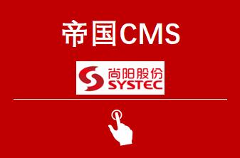 帝国CMS(LNMP   Centos7.8宝塔面板管理)