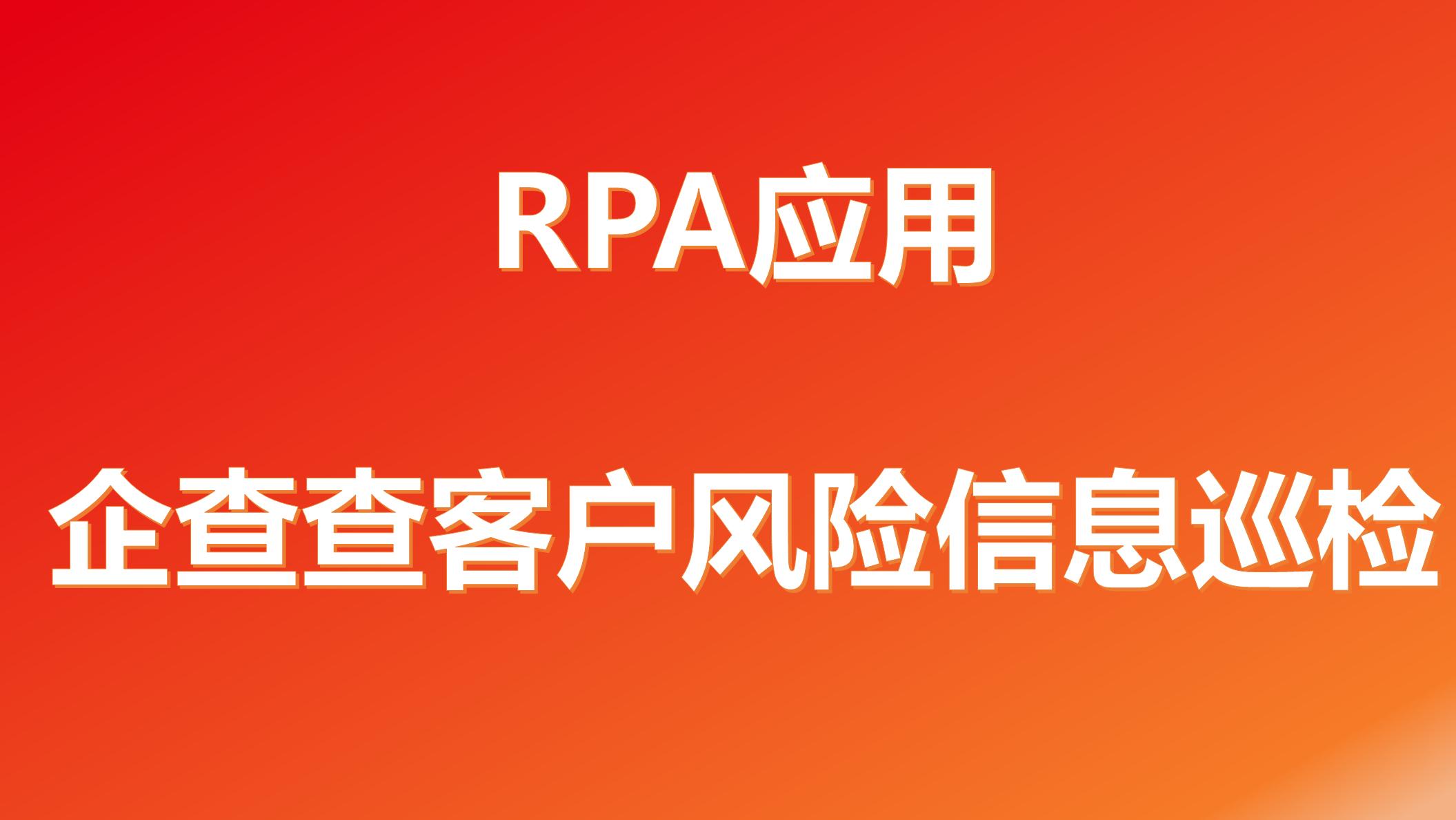 RPA应用 - 企查查客户风险信息巡检