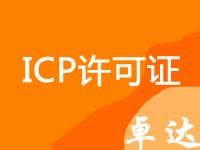 ICP证|ICP经营许可证|经营性网站备案|互联网经营许可证|ICP加急|增值电信经营许可|ICP备案|备案加急