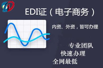 EDI证|EDI经营许可证|在线数据处理与交易处理业务|电子商务EDI证|EDI加急|代办EDI|外资EDI|全国EDI